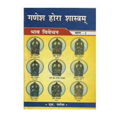 Ganesha Hora Shastram (गणेश होरा शास्त्रम्) Vol-1 & 2 by S.Ganesh (BOAS-0378)