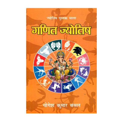 Ganit Jyotish  in Hindi (BOAS-0481)