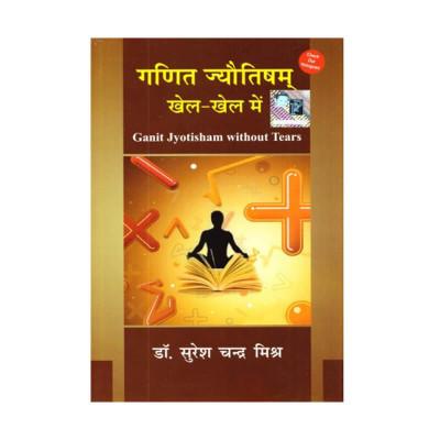 Ganit Jyotisham Khel-Khel Mein: Ganit Jyotish Without Tears in Hindi -(BOAS-0764)