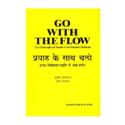 Go with Flow In English By Asha Wollmann - (BOAS-0865)