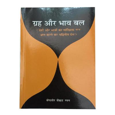 Grah aur Bhavbal in Hindi By B. V.  Raman - (BOAS-0802)