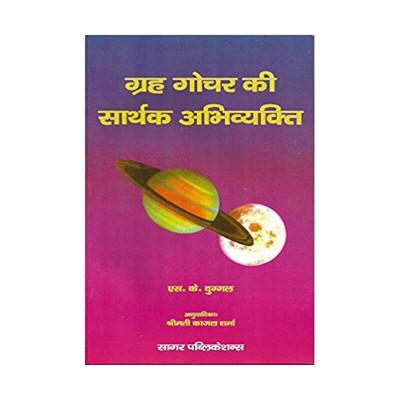 Grah Gochar Ki Sarthak Abhivyakti (ग्रह गोचर की सार्थक अभिव्यक्ति) by S. K. Duggal (BOAS-0492)