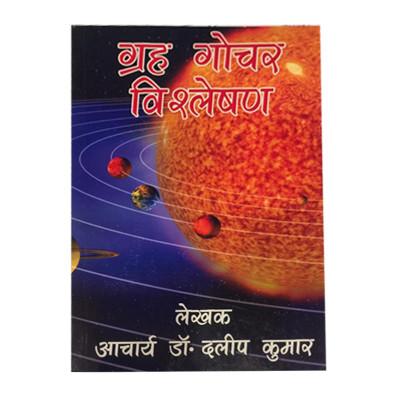 Grah Gochar Vishleshan In Hindi By Aacharya Dr. Dilip kumar  kumar -(BOAS-0937)
