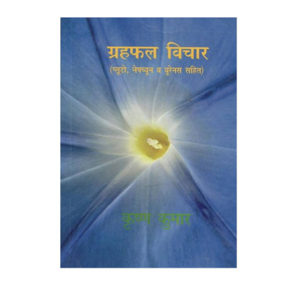 Grah Phal Vichar in Hindi by Krishan Kumar- (BOAS-0948)