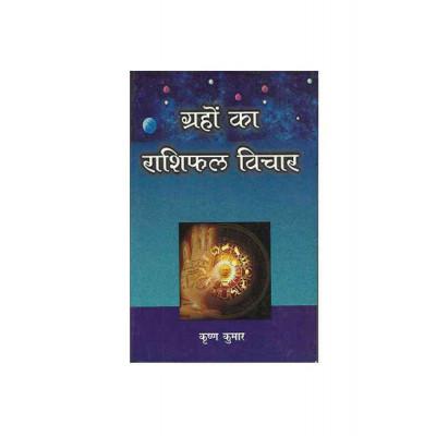 Grahon ka Rashiphal Vichar (ग्रहों का राशिफल विचार) by Krishna Kumar (BOAS-0320)