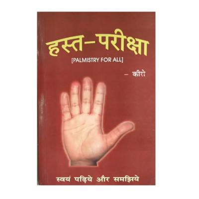 Hast Pariksha (हस्त-परीक्षा) by Cheiro/ Dr.Gaurishankar Kapoor (BOAS-0627)