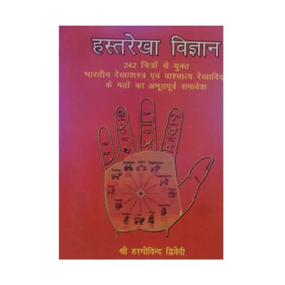 Hastrekha Vigyan By Shree Hargovind Dwivedi In Hindi-(Boas-1039)