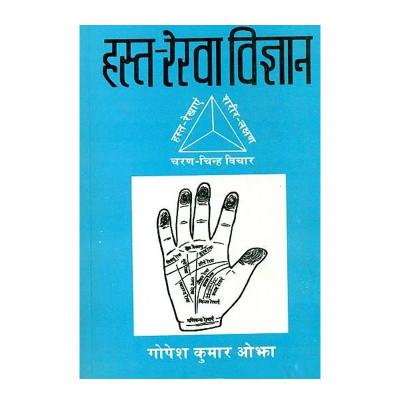 Hast Rekha Vigyan in Hindi - Paperback-  (BOAS-0843)