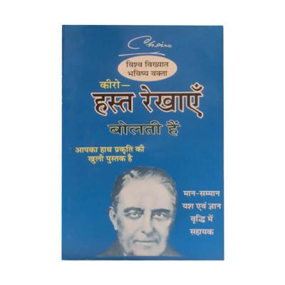 Hast Rekhayen Bolti Hain (हस्त रेखाएं बोलती हैं) (BOAS-0628) by Dr. Gaurishankar Kapoor