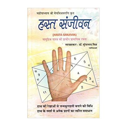 Hasta Sanjivan by Dr. Suresh Chandra Mishra (BOAS-0629)