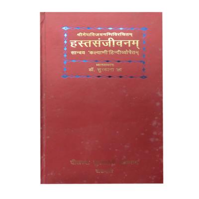 Hastasanjivanam (हस्तसंजीवनम्)- (Hard Bound) - By Suryakant Jha in Sanskrit and Hindi- (BOAS-0101A)