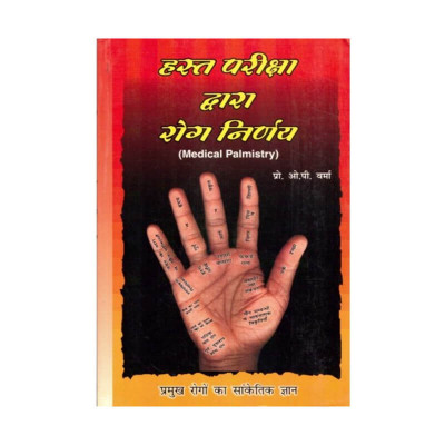 Hasta Pariksha Dwara Rog Nirnaya (हस्त परीक्षा द्वारा रोग निर्णय) by O. P. Varma (BOAS-0482)