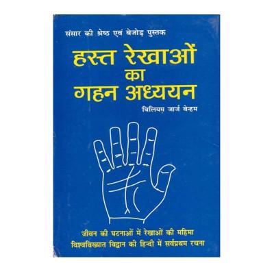 Hast Rekhao Ka Adhdhyayan in Hindi by Benham -(BOAS-0914)
