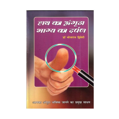 Hath Ka Angutha Bhagya Ka Darpan (हाथ का अंगूठा भाग्य का दर्पण) by Dr. Bhojraj Dwivedi  (BOAS-0459)