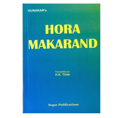 Hora Makarand by H.K. Thite (BOAS-0067)