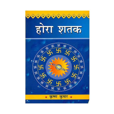 Hora Shatak (होरा शतक) by Krishna Kumar (BOAS-0530)