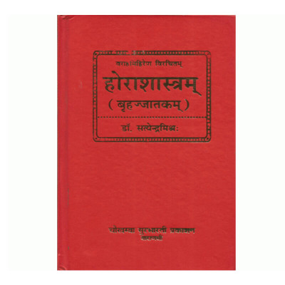 Horashastram (होराशास्त्रम्)- (Hard Bound)-  By Satyendra Mishra in Sanskrit and Hindi- (BOAS-0533A)