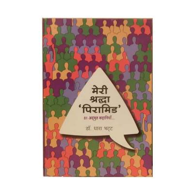 I Trust Pyramid ('मेरी श्रद्धा पिरामिड' ) (Hindi) (BOJI-012)