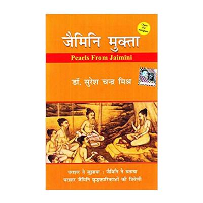 Jaimini Mukta in Hindi - (BOAS-0466)