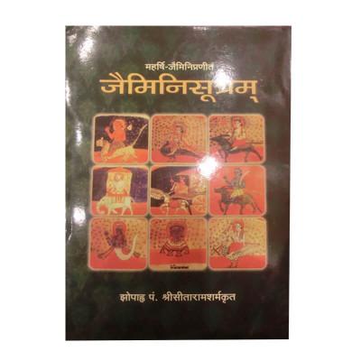 Jaiminisutram (जैमिनीसूत्रम्) By Sitaram Jha in Sanskrit and Hindi- (BOAS-0327)