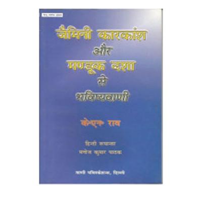 Jaimini Karkansh Aur Manduk Dasha Se Bhavishyawani (Hindi) (BOAS-0154)