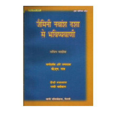 Jaimini Navansh Dasha Se BhavishyaVani by Sachin Malhotra (BOAS-0152)