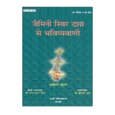 Jaimini Sthir Dasha Se Bhavishyavani  By Akhila Kumar (BOAS-0124)