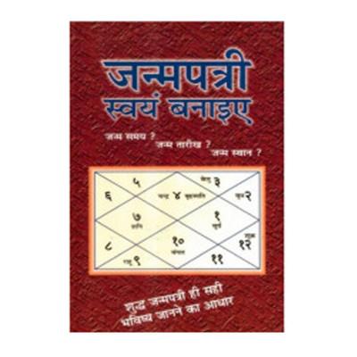 Janampatri Swayam Banaiye by Dr. Suresh Chandra Mishra (BOAS-0630)