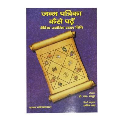 Janam / Janm Patrika Kaise Padhe in Hindi by D. S.  Mathur  (BOAS-0050)