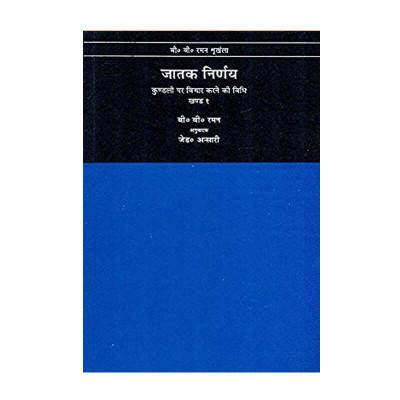 Jataka Nirnaya Part 1 & 2- in Hindi-  Paperback- (BOAS-0806)