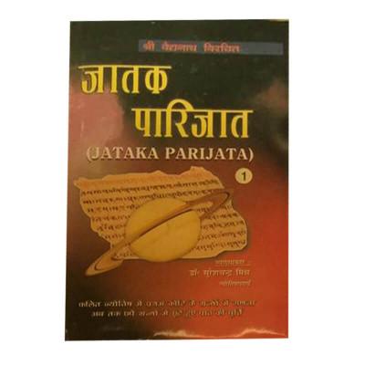 Jataka Parijata VOL. I & II (जातक परिजात) by Dr. Suresh Chandra Mishra (BOAS-0633)