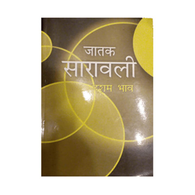 Jatak Saravali Dasham Bhav (जातक सारावली दशम भाव)- (BOAS-0582) by Mridula Trivedi and T. P. Trivedi