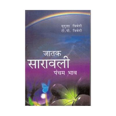Jatak Saravali Pancham Bhav (जातक सारावली पंचम भाव)  -(BOAS-0581) by Mridula Trivedi and T. P. Trivedi