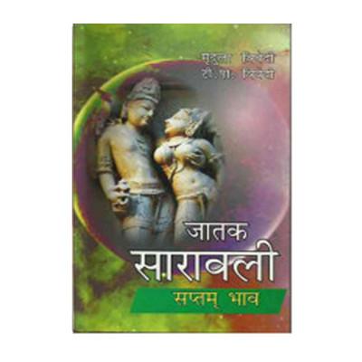 Jatak Saravali Saptam Bhav: (जातक सारावली सप्तम भाव) by Mridula Trivedi and T. P. Trivedi (BOAS-0389)