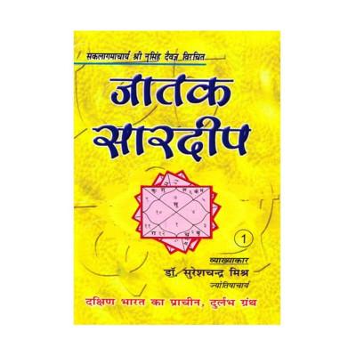 Jatak Sardeep (जातक सारदीप ) Vol. 1 & 2 (BOAS-0460)