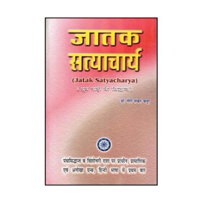 Jatak Satyacharya (जातक सत्याचार्य) by Dr. Gaurishankar Kapoor (BOAS-0478)
