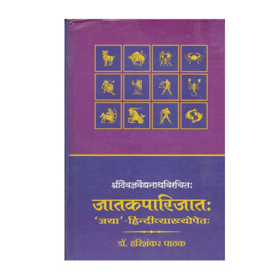 Jatakaparijat (जातकपारिजातः) - (Hard Bound)- By Hari Shankar Pathak in Sanskrit and Hindi- (BOAS-0073H)