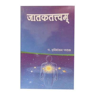 Jataktattvam (जातकतत्त्वम्) By Hari Shankar Pathak in Sanskrit and Hindi- (BOAS-0094)