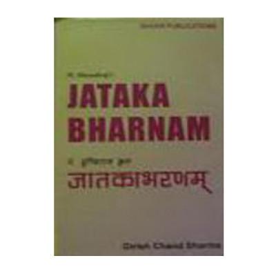 Jataka Bharnam by Girish Chand Sharma (BOAS-0066)