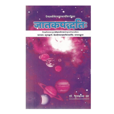 Jatak Paddhati  (जातकपद्धतिः)- Paperback- By Surakant Jha in Sanskrit and Hindi- (BOAS-0191)
