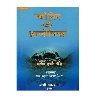 Jyotish aur Ajivika by Col. A. K. Gaur (BOAS-0104)