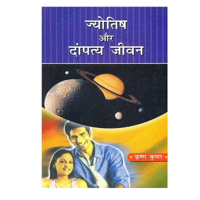 Jyotish Aur Dampatya Jeevan (ज्योतिष और दांपत्य जीवन) by Krishna Kumar (BOAS-0314)