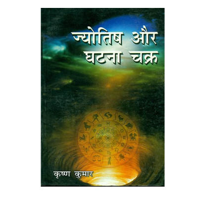 Jyotish aur Ghatna Chakra (ज्योतिष और घटना चक्र) by Krishna Kumar (BOAS-0330)