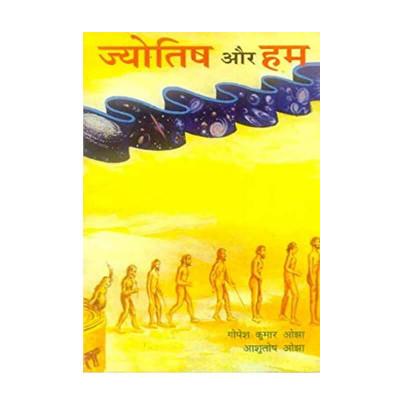 Jyotish Aur Hum in Hindi- (BOAS-0809)