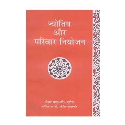 Jyotish Aur Parivar Niyojan in Hindi- (BOAS-0808)