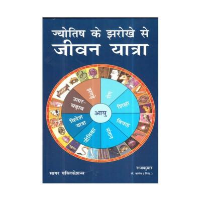 Jyotish ke Jharokhe Se Jeevan Yatra (ज्योतिष के झरोखे से जीवन यात्रा) by Raj Kumar (BOAS-0497)