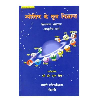 Jyotish Ke Mool Sidhant  In Hindi By K. N. Rao- (BOAS-0452)