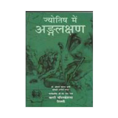 Jyotish Main Ang Lakshan by Mrs. Anita Mathur - Hindi (BOAS-0157)