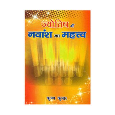 Jyotish Mein Navansh Ka Mahatva (ज्योतिष में नवांश का महत्व) by Krishna Kumar (BOAS-0553)