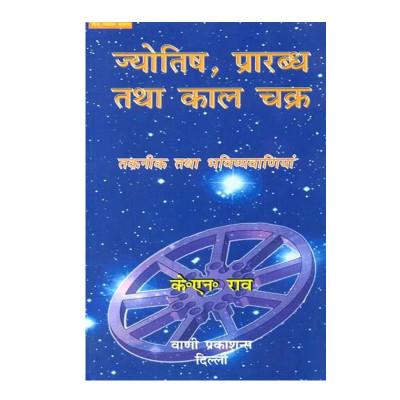 Jyotish Prarabdha Tatha Kaal Chakra (Hindi) (BOAS-0163)